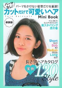 青山 銀座 表参道 横浜 美容室 2016年 6月の掲載雑誌情報