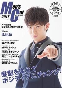 青山 銀座 表参道 横浜 美容室 2016年 10月の掲載雑誌情報