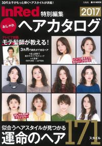 青山 銀座 表参道 横浜 美容室 2016年 11月の掲載雑誌情報