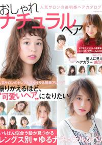 青山 銀座 表参道 横浜 美容室 2016年 12月の掲載雑誌情報