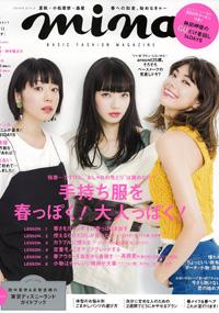 青山 銀座 表参道 横浜 海老名 美容室 2017年 3月の掲載雑誌情報