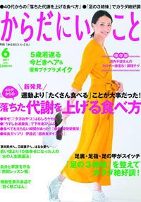 青山 銀座 表参道 横浜 海老名 美容室 2017年 4月の掲載雑誌情報