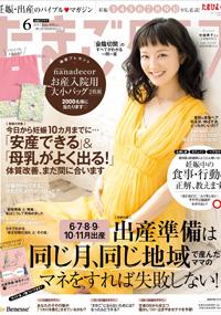 青山 銀座 表参道 横浜 海老名 美容室 2017年 6月の掲載雑誌情報