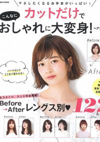 青山 銀座 表参道 横浜 海老名 美容室 2017年 7月の掲載雑誌情報