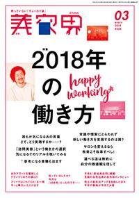 青山 銀座 表参道 横浜 海老名 国分寺 美容室 2018年 2月の掲載雑誌情報