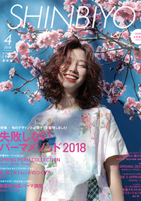 青山 銀座 表参道 横浜 海老名 国分寺 美容室 2018年3月の掲載雑誌情報