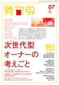 青山 銀座 表参道 横浜 海老名 国分寺 美容室 2018年 7月の掲載雑誌情報