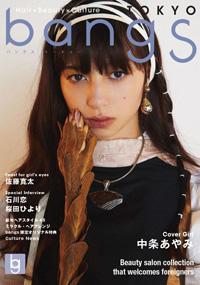 青山 銀座 表参道 横浜 海老名 国分寺 美容室 2018年 9月の掲載雑誌情報