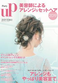 青山 銀座 表参道 横浜 海老名 国分寺 美容室 2018年 10月の掲載雑誌情報