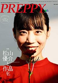 青山 銀座 表参道 横浜 海老名 国分寺 美容室 2019年8月の掲載雑誌情報