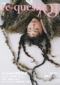 青山 銀座 表参道 横浜 海老名 国分寺 美容室 2019年 10月の掲載雑誌情報