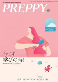 青山 銀座 表参道 横浜 海老名 国分寺 美容室 2020年6月の掲載雑誌情報