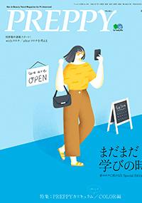 青山 銀座 表参道 横浜 海老名 国分寺 美容室 2020年7月の掲載雑誌情報