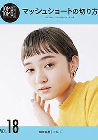 青山 銀座 表参道 横浜 海老名 国分寺 美容室 2021年9月の掲載雑誌情報