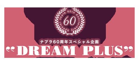 DREAM PLUS CONTEST 2016 AREA