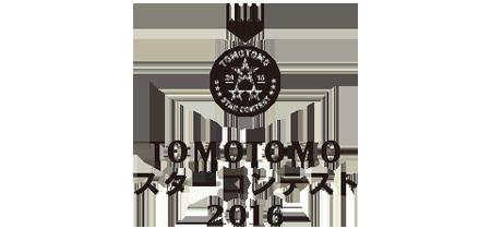 TOMOTOMOスターコンテスト2016