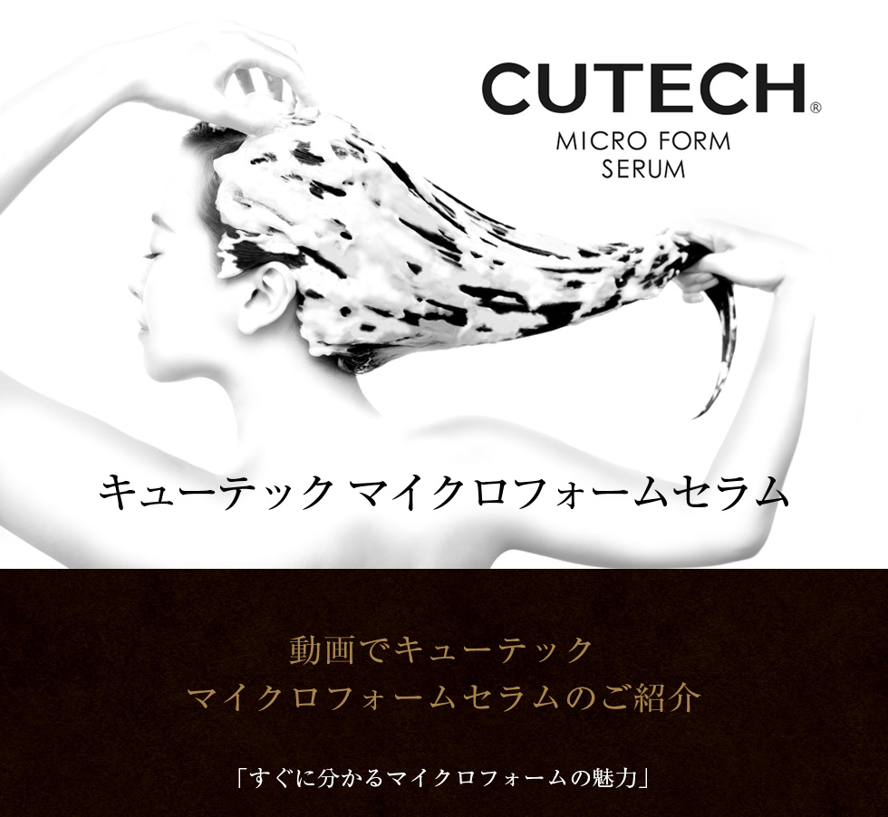 CUTECH キューテックマイクロフォームセラム