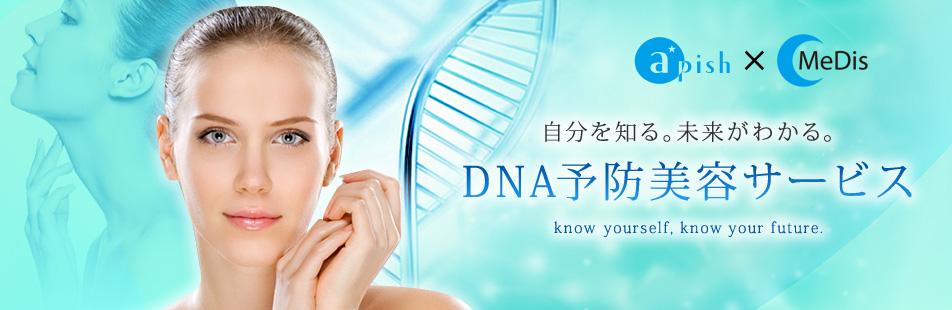 自分を知る。未来がわかる。DNA予防美容サービス