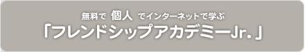 フレンドシップアカデミーJr.