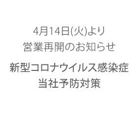 4月14日(火)より営業再開のお知らせ