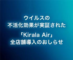 感染予防対策強化 Kirala Air 全店導入のおしらせ