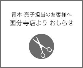 青木亮子担当のお客様へ産休日にち変更おしらせ