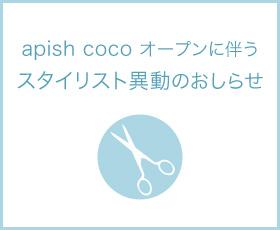 apish cocoオープンに伴う異動のおしらせ