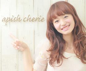 apish cherie 3周年イベントのご案内