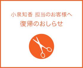 小泉知香 復帰のおしらせ