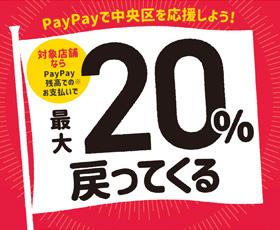 期間限定:中央区でPayPay!ご利用でPayPayボーナスを20%付与