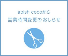 apish coco営業時間変更のおしらせ