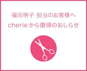 福田明子担当のお客様へ産休のおしらせ