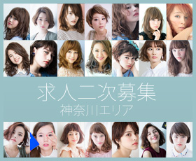 中途採用・新卒求人二次募集:神奈川エリア