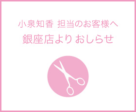 小泉知香担当のお客様へ産休のおしらせ