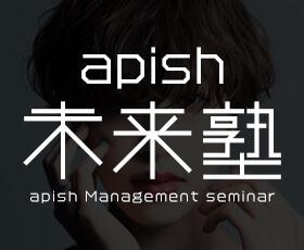 apish未来塾2020応募締め切り間近!