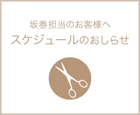 8月の坂巻哲也スケジュール