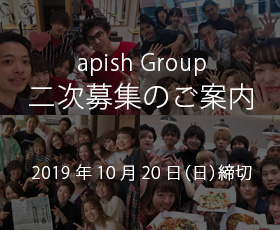 apish Group二次募集のご案内