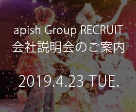 apish Group会社説明会のご案内