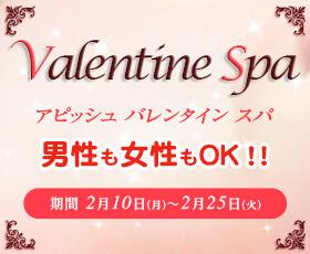 期間限定:バレンタインスパのご案内