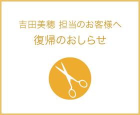 吉田美穂担当のお客様へ復帰のおしらせ