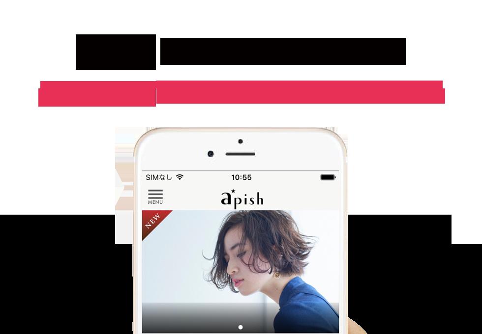 アピッシュオリジナル公式アプリが始まります