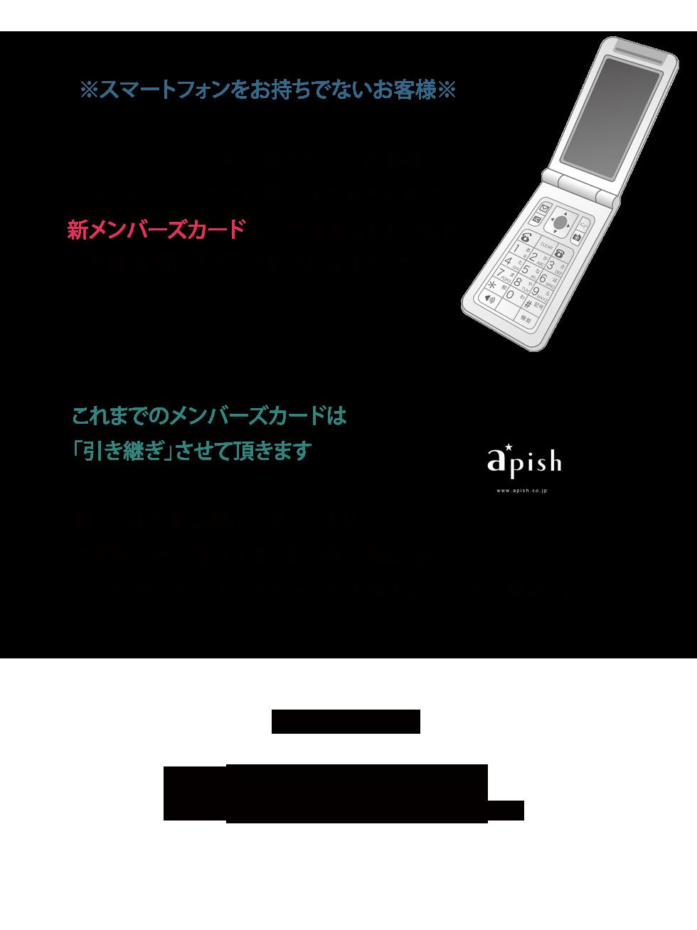 アピッシュ公式アプリのご案内