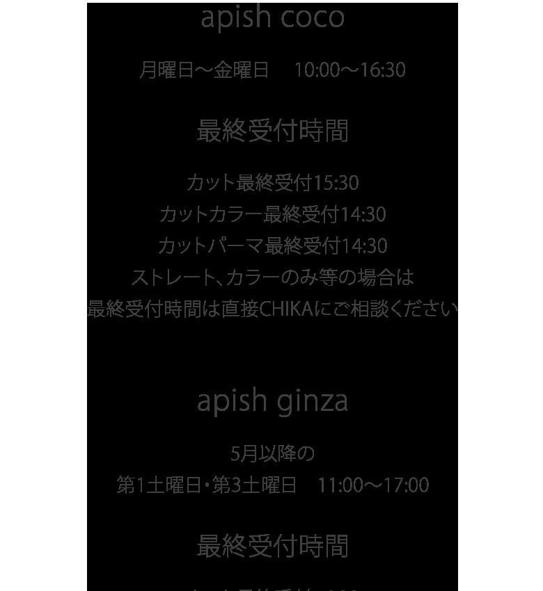 apish coco・ginzaから小泉知香 復帰のおしらせ