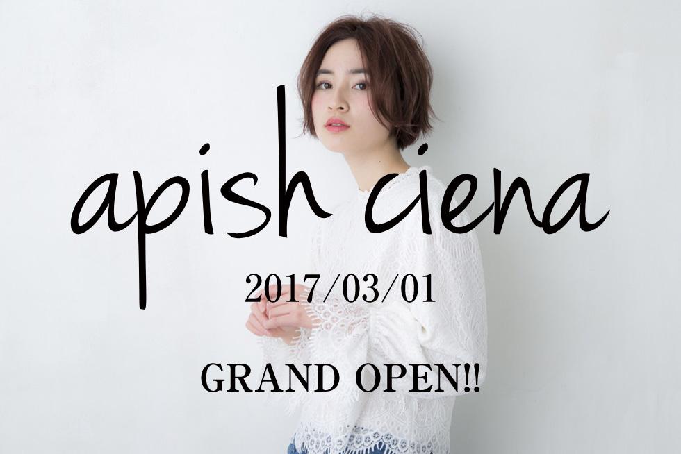 apish cienaオープンのおしらせ