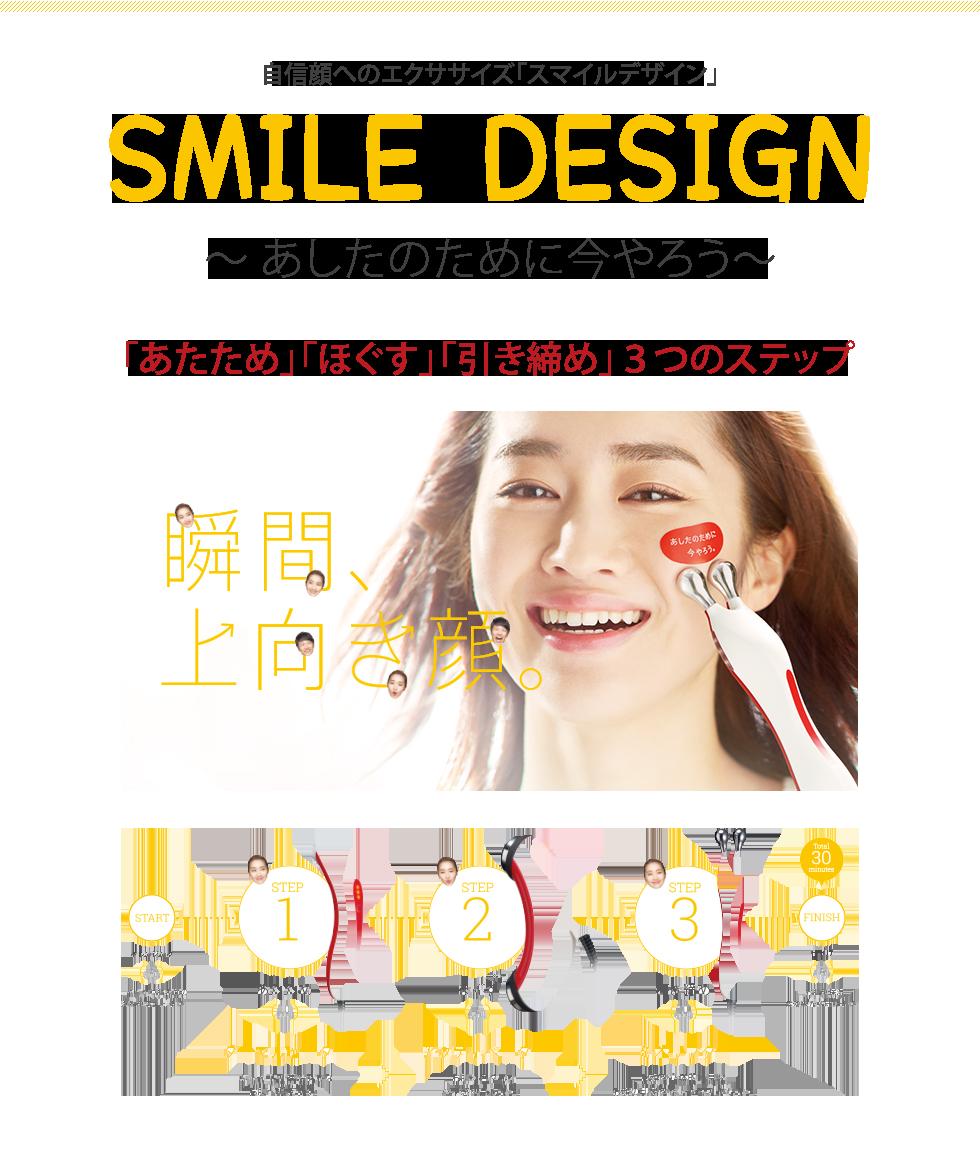 瞬間上向き顔 SMILE DESIGNスマイルデザイン