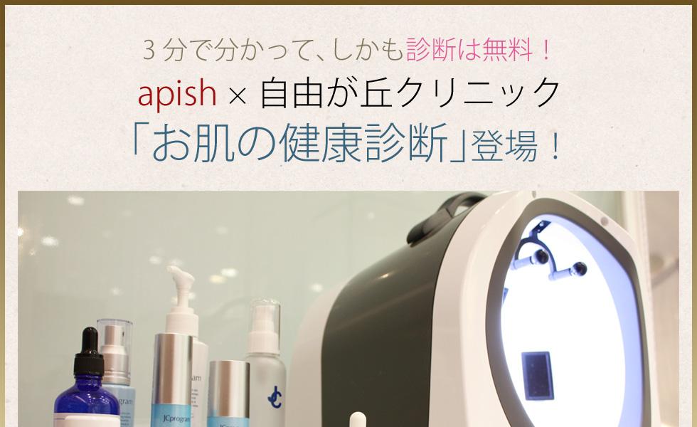 apish×自由が丘クリニック お肌の健康診断