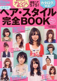 青山 銀座 原宿 表参道 美容室 2009年 12月の掲載雑誌情報