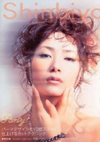 青山 銀座 原宿 表参道 美容室 2010年 12月の掲載雑誌情報