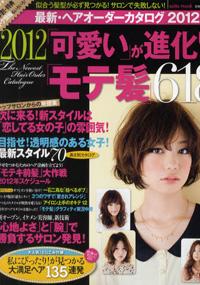 青山 銀座 原宿 表参道 美容室 2012年1月の掲載雑誌情報
