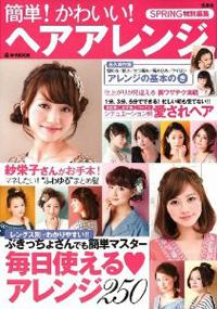 青山 銀座 原宿 表参道 美容室 2012年5月の掲載雑誌情報